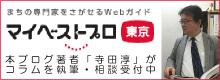 マイベストプロ東京で行政書士の寺田淳がコラムの執筆と相談を受け付け中です
